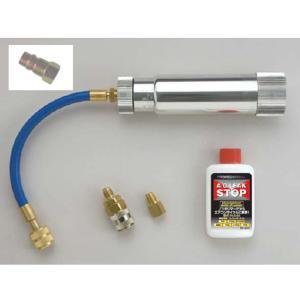 ガス漏れ止め剤注入セット フシマン プロフェッショナルACリークストップセット   PLS-60KIJ|pvd1