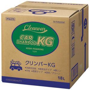 中性濃縮タイプのカーシャンプー 自動車 業務用 洗車洗剤 モクケン クリンバーKG タイプN (18L) B/B VN製 コスモビューティー 16375|pvd1
