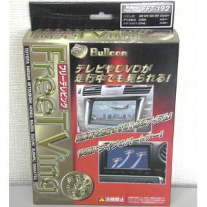 走行中にテレビやDVDが見れるテレビキット フジ電機工業 フリーテレビング  ランサーエボリューションX  CBA-CZ4A   FFT-192