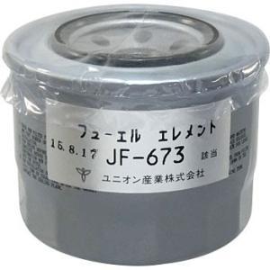燃料フィルター フューエルエレメント  JF-673 ユニオン産業ホイルローダショベルカートラクター等  pvd1