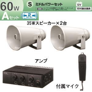 車載アンプ スピーカーセット 12V仕様 60W Aセット ユニペックス NDA-602A  CV-38135Ax2台 LS-404|pvd1