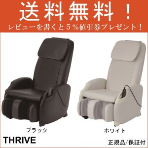 スライブ コンパクトマッサージ機器 【 くつろぎ指定席 Light 】 pvd1