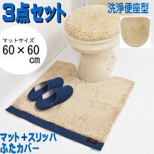 トイレマット スリッパ セット 3点 洗浄暖房型 ワードローブ おしゃれ 北欧 デニム カームランド|pvd1