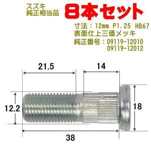 ハブボルト 8本 12×P1.25(スズキ用) 純正番号 09119-12010 09119-12012 小型車用 HB-67-8|pvd1