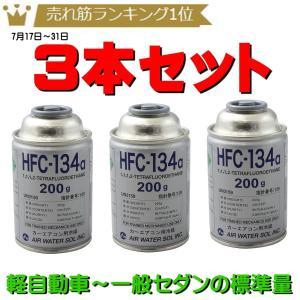 日本製エアコンガス エアウォーター AIR WATER カーエアコン用冷媒 200g缶 お得3本セット HFC-134a