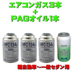 エアコンガス R134A 交換セット 軽自動車〜一般セダン用 日本製  P444 ( 134aガス2...