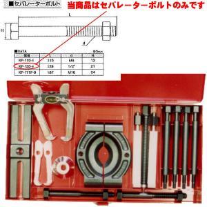 部品単品販売 セパレーターボルトASSYKOTO  KP-150-4  ユニバーサルベアリングプーラー KP-150 対応|pvd1