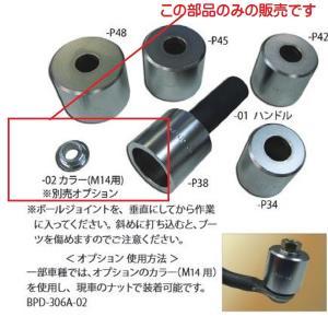 ハスコータイロッドエンドブーツ オプションカラーM14用  BPD-306A-02|pvd1