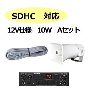 車載アンプ スピーカーセット 12V仕様 10W  SDHC対応 Aセット ユニペックス NDS-102A CK-23110 LS-404|pvd1
