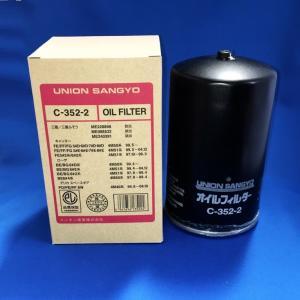 オイルフィルター オイルエレメント ユニオン産業  日産三菱 C-352-2 |pvd1
