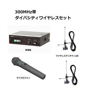 300MHz帯ダイバシティ方式 ワイヤレスセット ユニペックス WM-3400, NDW-301, AA-3800Bx2台|pvd1
