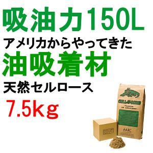 業務用油吸着材(おがくず状) セルソーブ バイオフューチャー 7.5kg / OIL-S