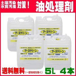 アースクリーン 油流出処理  5L エコエスト 業務用油処理剤 T-043 4個セット|pvd1