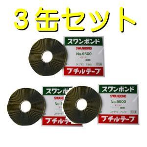 ブチルテープ5mmx5M ロープシーラー  TAKADAR タカダ化学 スワンボンド9500 3缶セット お得品|pvd1