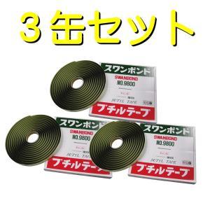 TAKADAR タカダ化学 ブチルテープ8mmx5M ロープシーラー  スワンボンド9800x3本 お得品|pvd1
