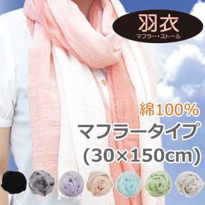 綿ガーゼマフラー(63×180cm)/羽衣マフラー/日本製/成願 JOGAN|pvd1