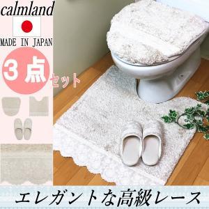 高級 おしゃれ トイレマット セット 3点 スリッパ 洗浄暖房型 標準 レース カームランド|pvd1