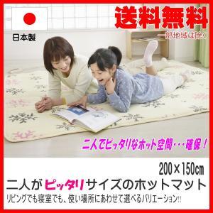 二人用ホットマット 200×150cm  日本製 あったかパーソナルマット|pvd1