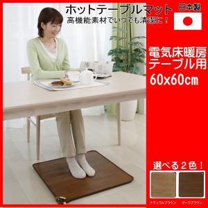 ホットテーブルマット 60x60cm 日本製電気カーペット床暖房SB-TM60|pvd1