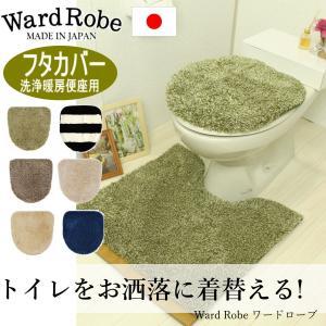 トイレ ふたカバー おしゃれ 日本製 風水 北欧 洗浄暖房型 カームランド ワードローブ 高級ブラン...