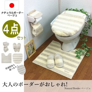 トイレマット セット 4点 洗浄暖房型 おしゃれ ナチュラルボーダーベージュ カームランド|pvd1