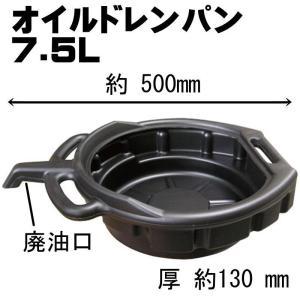 オイルドレンパン オイルパン オイル受け  容量: 7.5L サイズ: 約 500 mm (廃油口含...