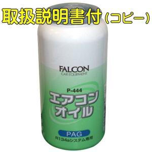 エアコンガス R134A用 PAGオイル 自動車用 カークーラーコンプレッサーオイル P-444 パワーアップジャパンの商品画像|ナビ