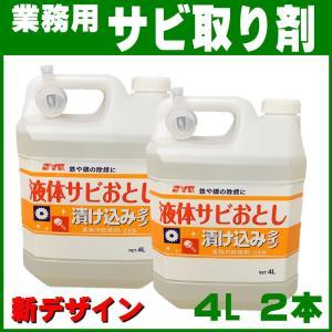 SYK 液体サビ落とし4L 2個 業務用 錆び取り剤 鈴木油脂工業 S-012|pvd1