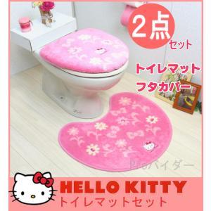 キティ サンリオ トイレマット セット ピンク 洗浄暖房型 2点 オカ 普通型 ブルーグレー キャラクター おしゃれ かわいい|pvd1