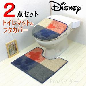 トイレマット セット 2点 ディズニー ミッキー 洗浄暖房便座用 トイレカバー オレンジ  ネイビー オカ MCスタイル|pvd1