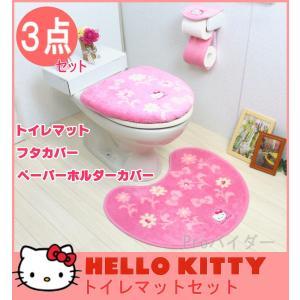 キティ サンリオ トイレマット 3点セット トイレカバー 洗浄暖房型 普通型 キャラクター おしゃれ かわいい ペーパーホルダー ピンク オカ|pvd1