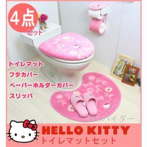 キティ サンリオ トイレマット セット ピンク おしゃれ かわいい キャラクター 4点 洗浄暖房型 普通型 キティ−フレグランス オカ|pvd1