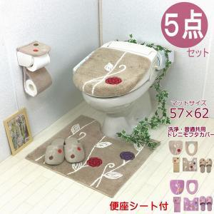 トイレマット セット ピンク 洗浄暖房型 北欧 5点 おしゃれ トイレカバー ベージュ エトフ オカ トイレ用品|pvd1
