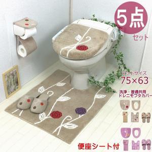 トイレマット ロング セット ピンク 洗浄暖房型 北欧 5点 おしゃれ トイレカバー ベージュ エトフ オカ トイレ用品|pvd1