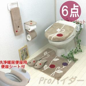 トイレマット セット ピンク 洗浄暖房型 北欧 6点 おしゃれ トイレカバー ベージュ エトフ オカ トイレ用品|pvd1