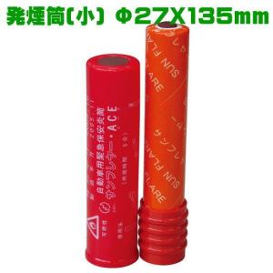 発煙筒 Φ27X135mm 自動車用緊急保安災筒サンフレヤー小 S-801 pvd1