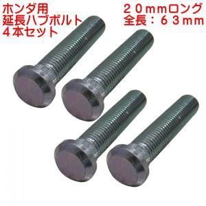 延長ハブボルト 4本セット(ホンダ用)10mmロング  M12×P1.5  キョーエイ  SBH2-4|pvd1