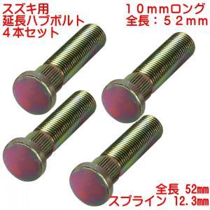 延長ハブボルト 4本セット(スズキ用)10mmロング  M12×P1.25 (スプライン 12.3mm 全長 52mm) キョーエイ  SBKA-4|pvd1