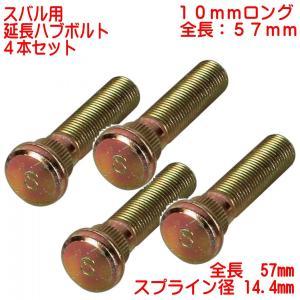 延長ハブボルト 4本セット(スバル用)10mmロング  M12×P1.5  キョーエイ  SBS-4|pvd1