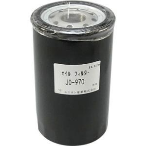 オイルエレメント オイルフィルター ユニオン産業 JO-970 古河機械 クボタ 日立建機 TCM ホイルローダー パワーショベルなど|pvd1