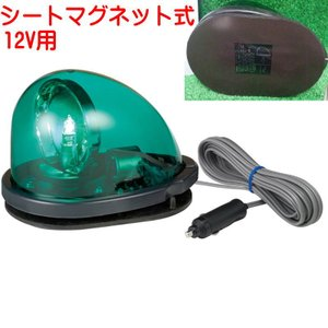 パトライト  流線型回転灯 シートタイプマグネット付  DC12V 大型ゴムマグネットPATLITEHKFM-101G-G 緑|pvd1