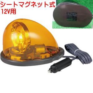 パトライト  流線型回転灯 シートタイプマグネット付 DC12V 大型ゴムマグネットPATLITEHKFM-101G-Y 黄色|pvd1