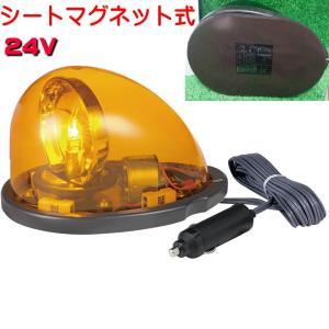 パトライト 流線型回転灯 シートタイプマグネット付 DC24V 大型ゴムマグネットPATLITEHKFM-102G-Y 黄色|pvd1