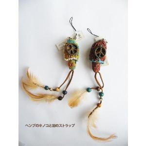 手編みヘンプのきのこと羽の  ストラップ |pwanpwan