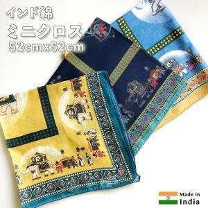 バンダナ ハンカチ ボイル コットン インド綿 インド 象柄 52cm x 52cm お弁当包み|pwanpwan