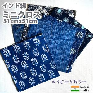 バンダナ ハンカチ コットン インド綿 ネイビー 和柄 藍染風 51cm x 51cm お弁当包み|pwanpwan