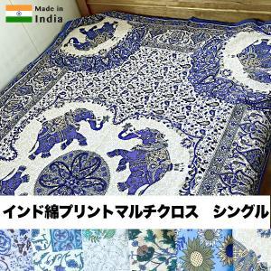 マルチカバー プリント コットン マルチクロス 150cmx220cm シングル ベッドカバー イタワ インド綿 シーツ  pwanpwan