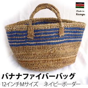 カゴバッグ 12インチ ネイビー サイザルボーダーのバナナバスケット ケニア製|pwanpwan