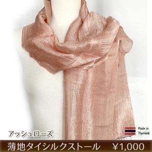 タイシルクストール (アッシュローズ) 薄地 スカーフ 34cm x173cm pwanpwan