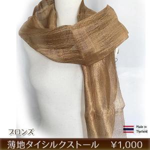 タイシルクストール (ブロンズ) 薄地 スカーフ 34cm x173cm|pwanpwan